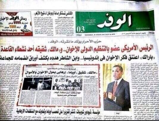 EGYPTIAN MEDIA; OBAMA IS A MUSLIM BROTHERHOOD MEMBER